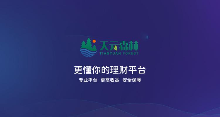 杭州天元熠投资公司打造专业理财平台天元森林APP